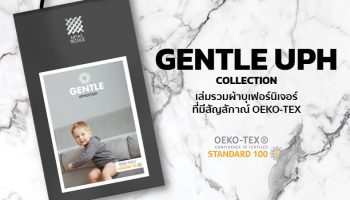 GENTLE UPH Series