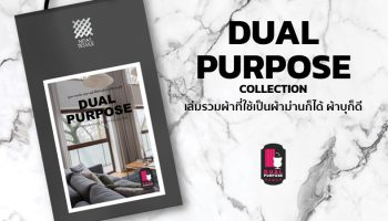 DUAL PURPOSE Collection